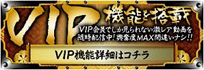 VIP詳細