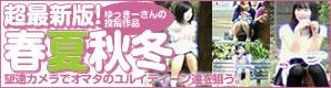 超最新版!春夏秋冬