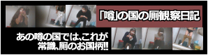 「噂」の国の厠観察日記