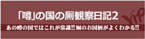 「噂」の国の厠観察日記2