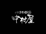 トイレ_素人_ロックハンドさんの盗撮記録File.44_盗撮_覗き_中村屋_12