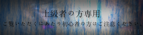 無修正 盗撮 動画 中村屋 上級者専用 独占