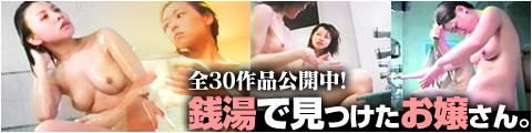 無修正 盗撮 動画 中村屋 お風呂 独占