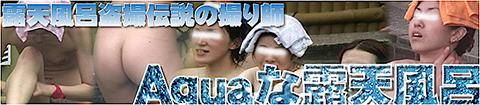 中村屋 Aquaな露天風呂
