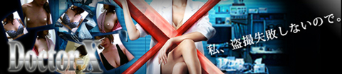 Doctor-X元医者による反抗