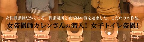 中村屋 盗撮!女盗撮師カレンさんの 潜入!