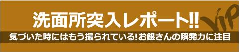 中村屋 「洗面所突入レポート!!」