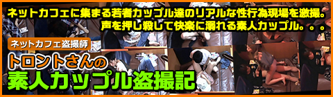 中村屋 ネットカフェ盗撮師トロントさんの 素人カップル盗撮記