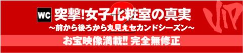 中村屋 ガチ盗撮!突撃!女子化粧室の真実~セカンドシーズン~