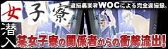 盗撮裏業者WOC から 「女子寮」 盗撮!!