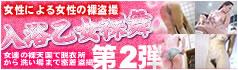 乙女裸舞vol.2