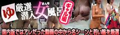 厳選潜入女風呂ギャル編