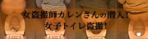 初盗撮!女盗撮師カレンさんの 潜入!女子トイレ盗撮!