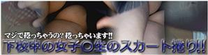 下校中の女子〇生をスカート捲り!!